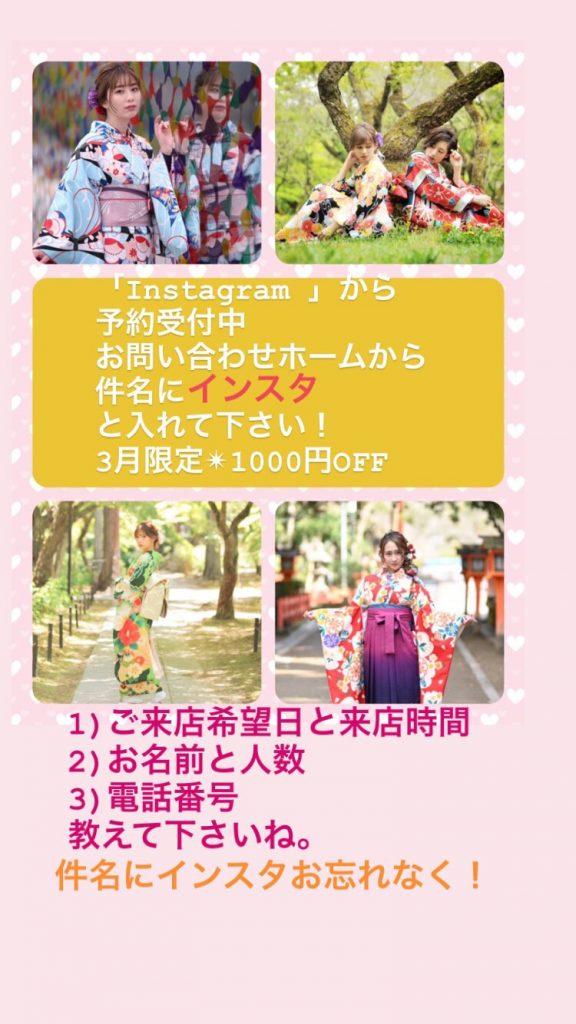 着物レンタル 夢京都祇園店