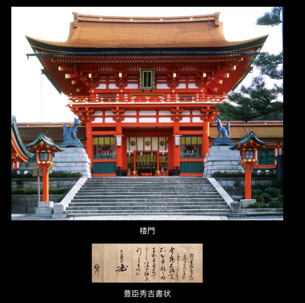 伏見稲荷神社⛩