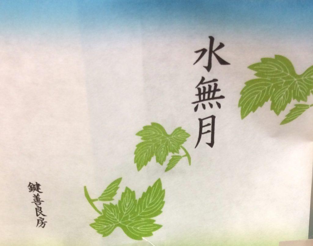 水無月(みなづき)季節