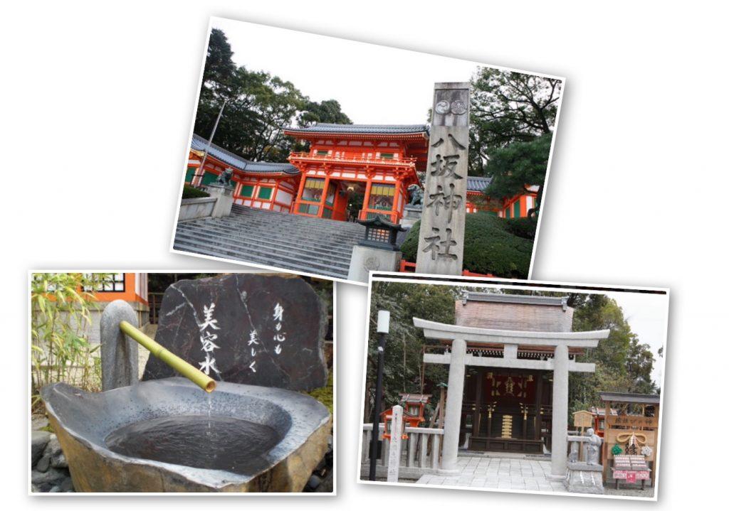 八坂神社⛩御朱印