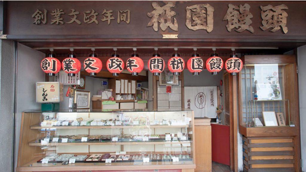 ニッキ餅 祇園饅頭