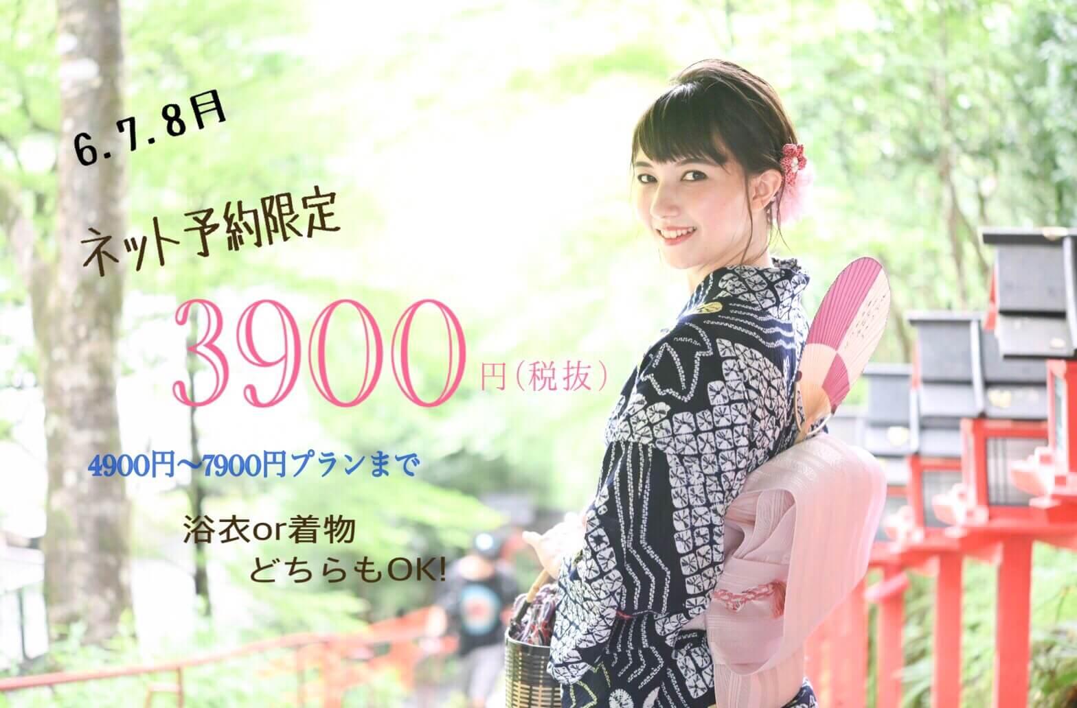 ネット予約限定3900円