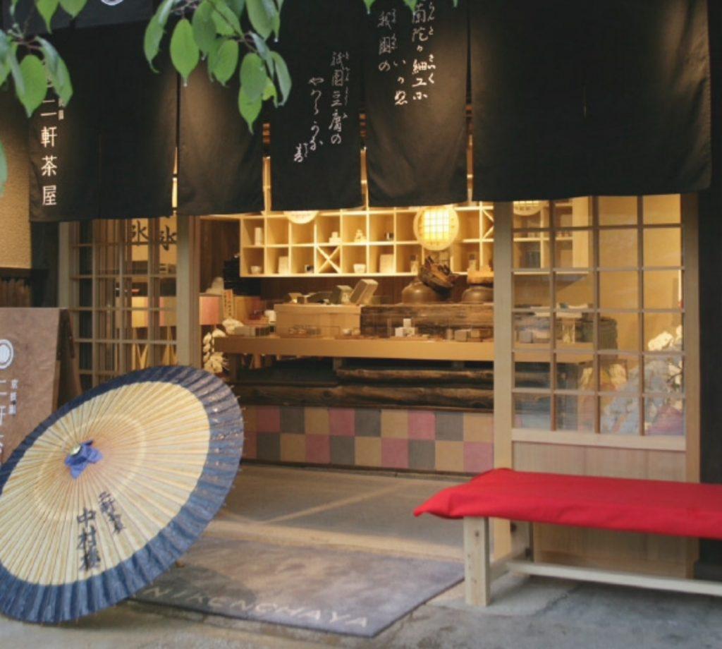 二軒茶屋」八坂神社⛩