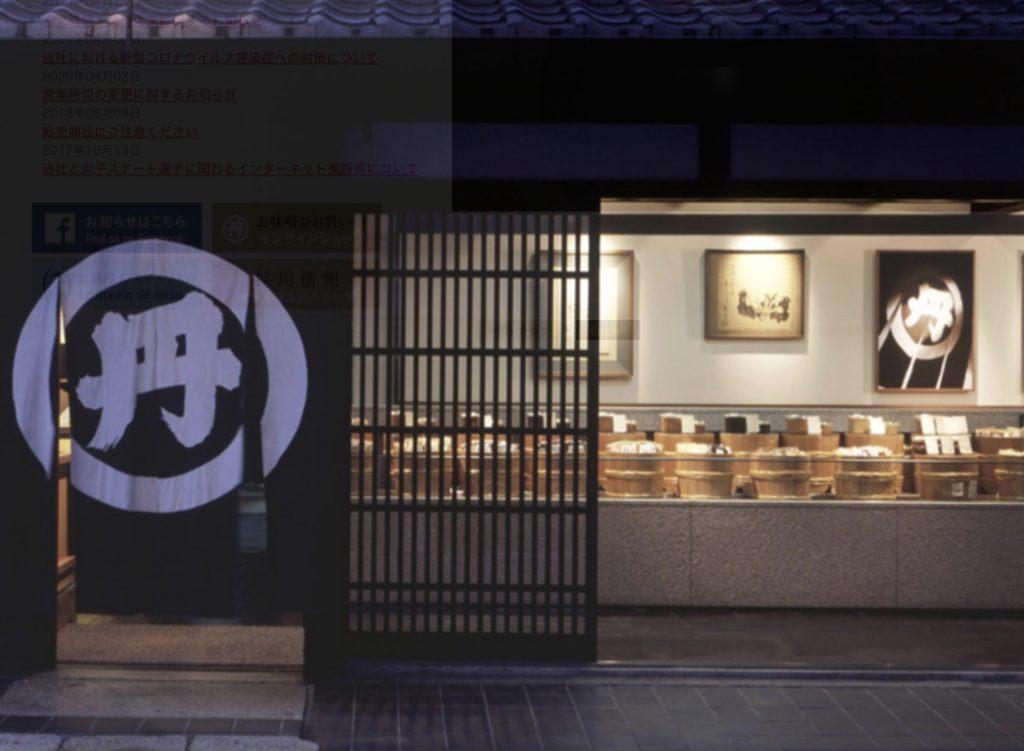 京都のお味噌「本田味噌本店」