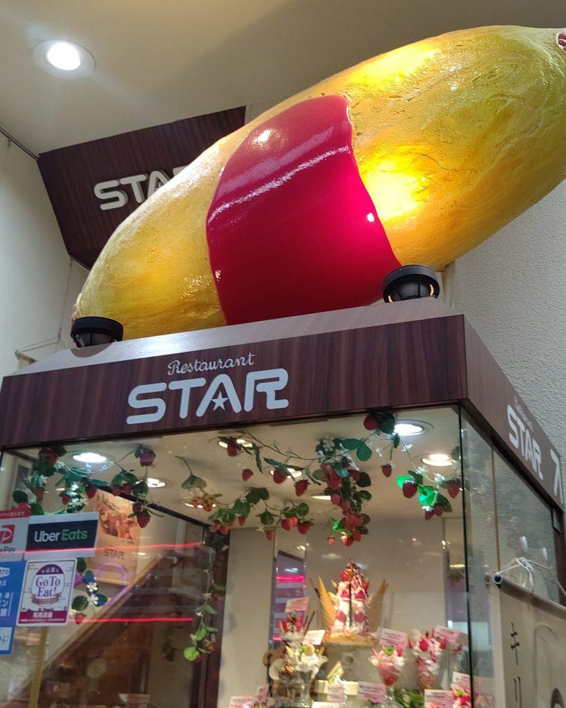 京都の洋食店STAR