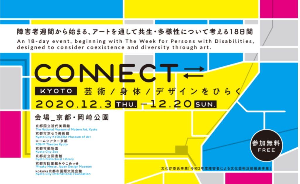 アート岡崎エリアイベント!「CONNECT」