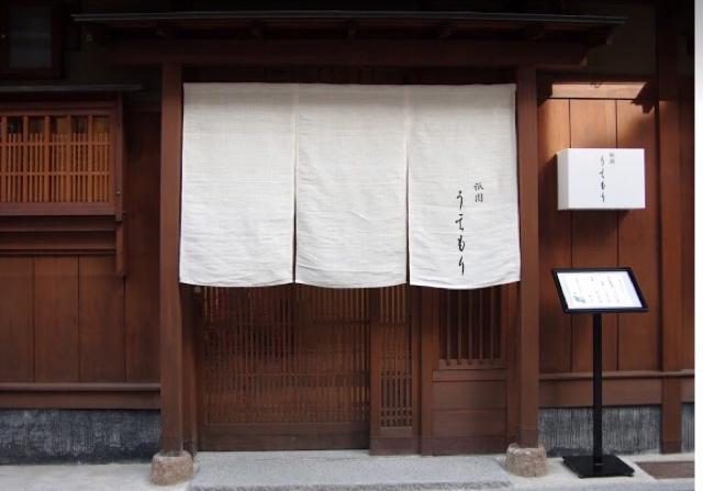 祇園の料亭     「祇園うえもり」