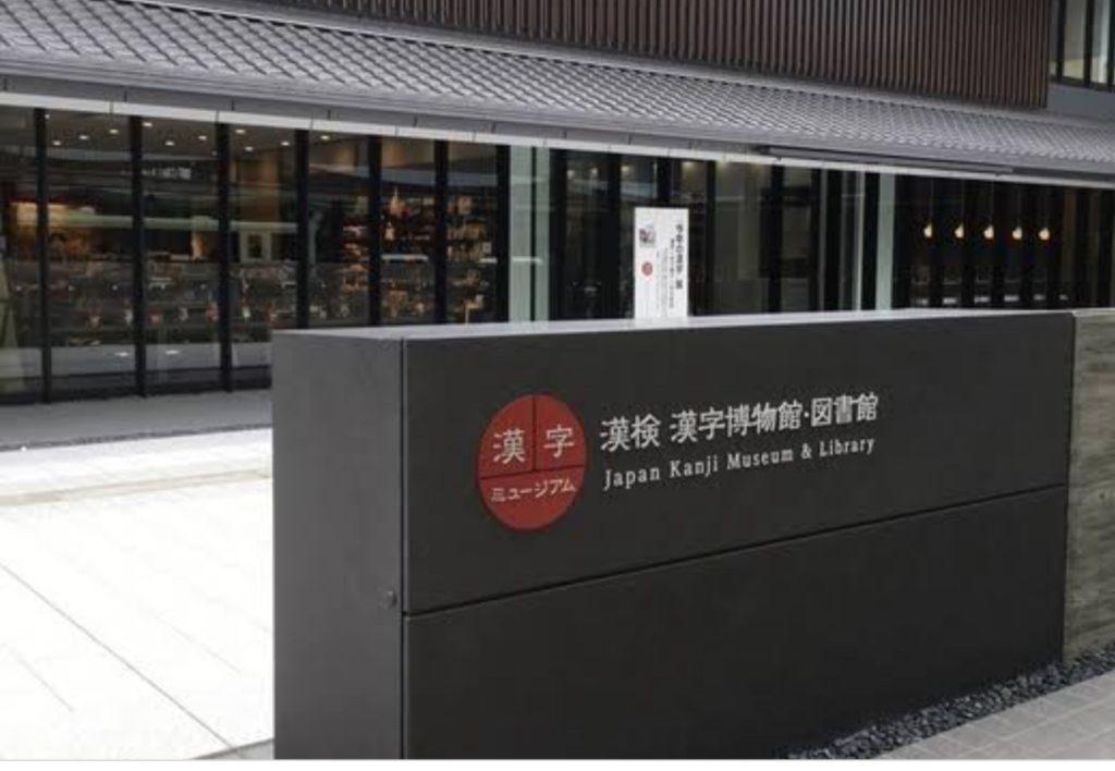 企画展『今年の漢字®展』