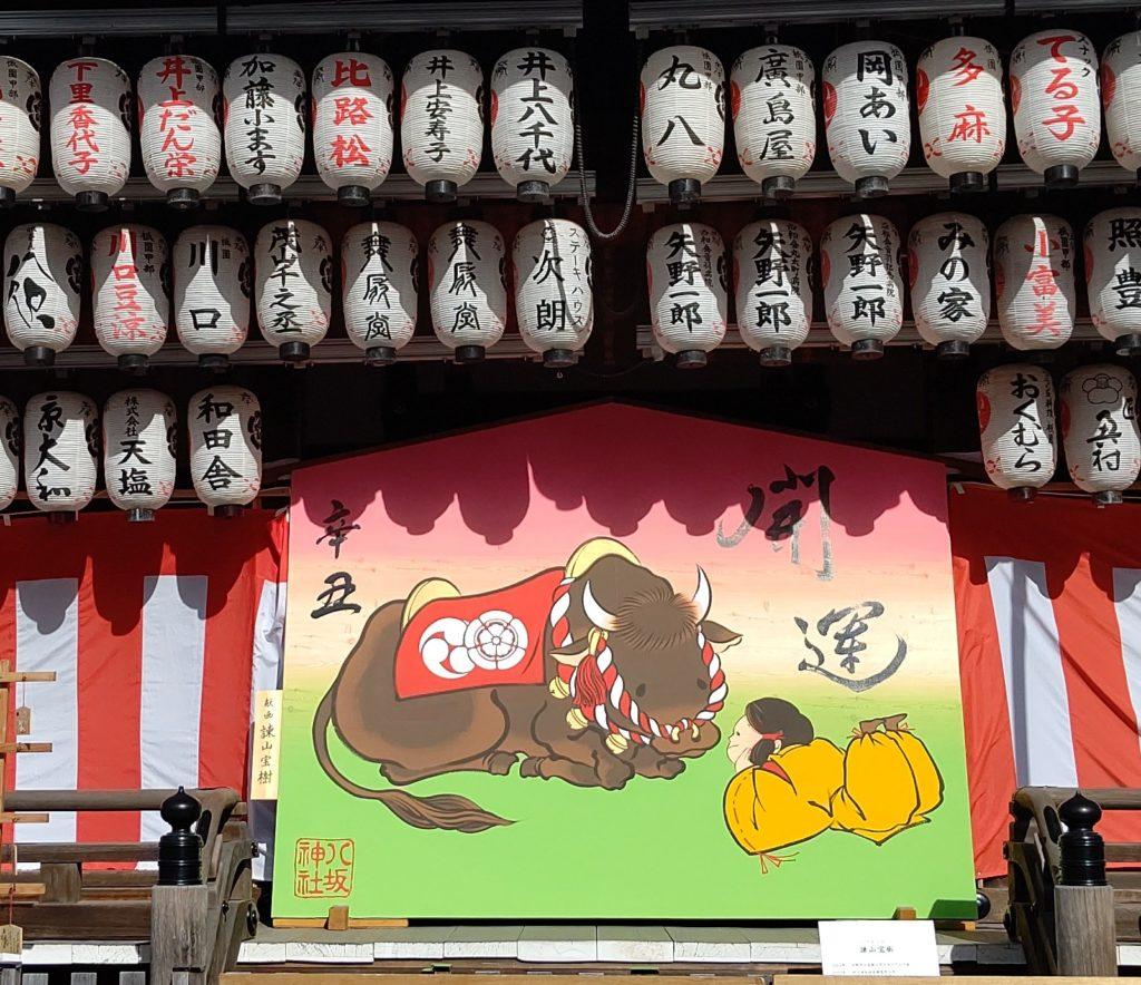 八坂神社絵馬