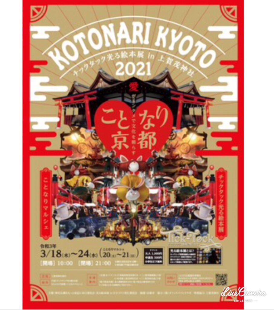 ⛩上賀茂神社⛩の🐇ことなり京都🐇