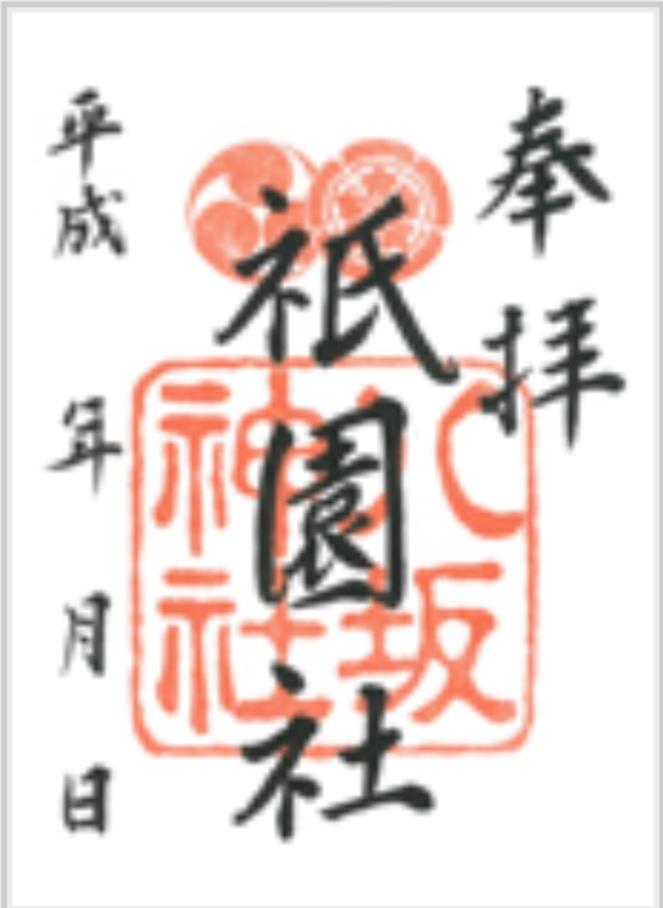 ⛩八坂神社の御朱印⛩