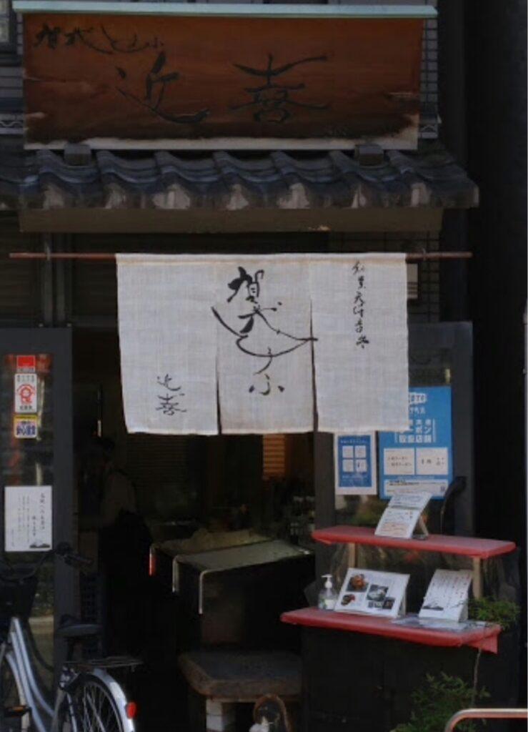 賀茂とうふ近喜(木屋町店)